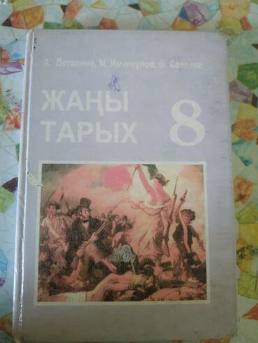 Жаны тарых 《8》класс идеальном состоянии автор: А. Дөталиев М