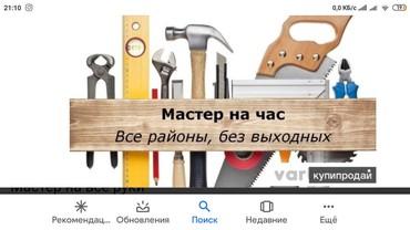Любые мелкие работы плотник,сварка,сантехника,мелкие электрические