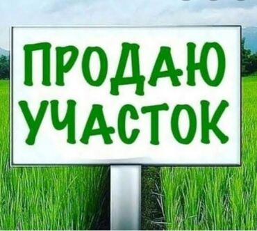 Недвижимость - Кыргызстан: Продам 4 соток Для строительства Риелтор