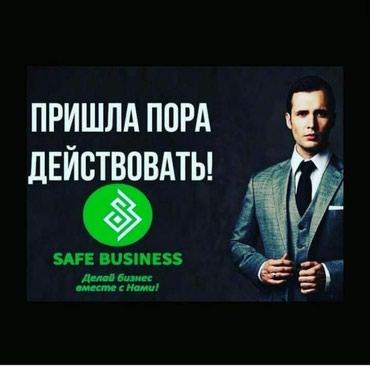 Сетевой маркетинг Ищу бизнес в Бишкек