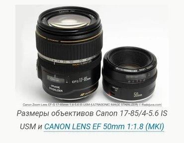 Объектив canon ультрасоник efs 17-85mm в в Ош