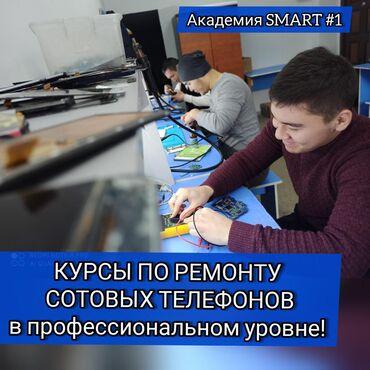 Курс автоэлектрика - Кыргызстан: Курсы обучения по ремонту сотовых телефонов смартфонов и