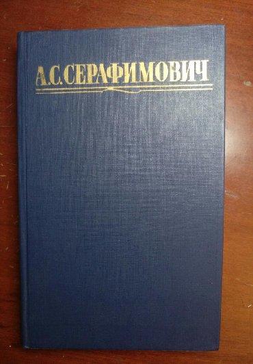 """Продам Книгу!Серафимович """"рассказы и очерки""""2 книги, каждая по 3 в Zabrat"""