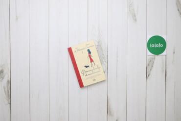 """Книги, журналы, CD, DVD - Украина: Книга """"Француженки не толстеют"""" Гильяно Мирей    Палітурка: тверда Мов"""