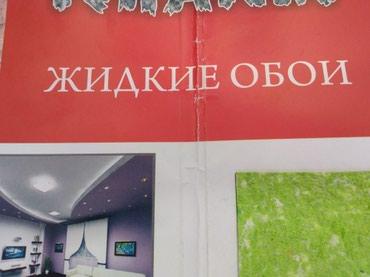 АКЦИЯ на жидкие обои 130с кв метр, 420с кг в Бишкек