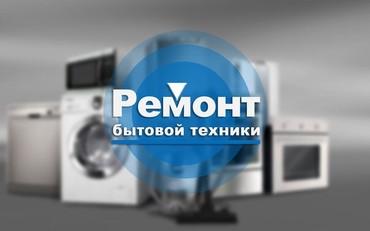 Ремонт стиральных машин,  в Бишкек