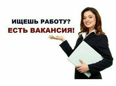 """Нужен новый сотрудник в компанию """"FOX"""" с в Бишкек"""