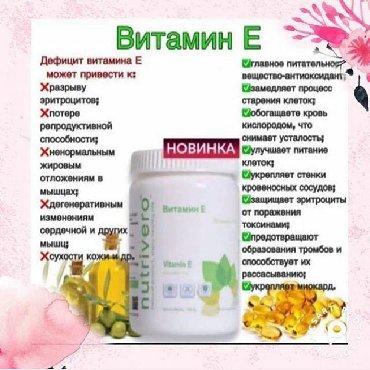 витамины весной в Кыргызстан: Витамин Е Витамин Е Витамин Е Для всех