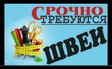 Требуются швеи для шитья женских спортивных костюмов! г.Бишкек район З