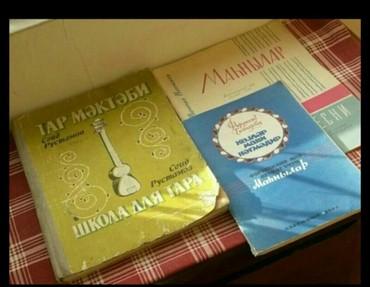 masa kitabı - Azərbaycan: Musiqi kitablari(Tapilmayan kitab)