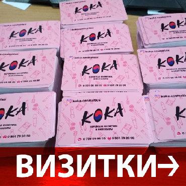 Визитки  Ламинация Этикетки  Копия распечатка в Бишкек