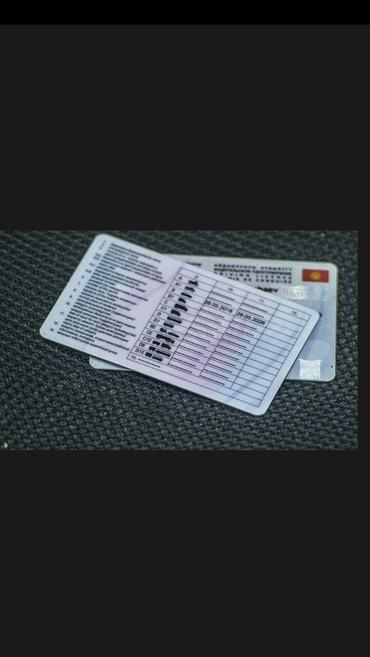 Утеряно! водительское удостоверение. в Бишкек