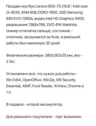 Lenovo B50-70 core-i3 в Беловодское