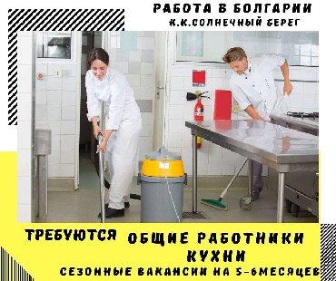 Поиск сотрудников (вакансии) - Кемин: Работа общие работники кухни в болгариюк.к. солнечный берегсезонные