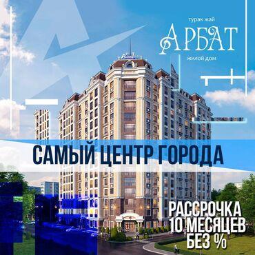 авангард билдинг в Кыргызстан: Продается квартира: 3 комнаты, 124 кв. м