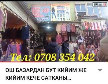 Продаю или Сдаю в Аренду Торговое место на Ошском рынке.Место очень