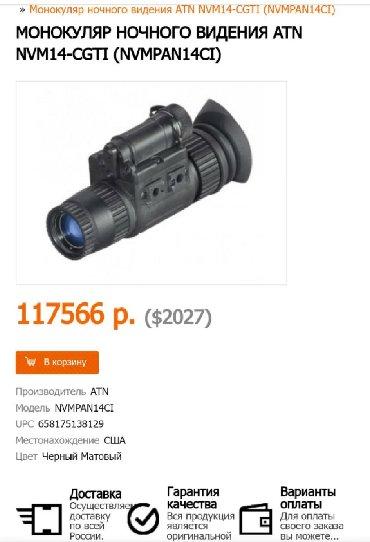 Продаются многоцелевые Монокуляторы ночного видения NVM14-CGTI и