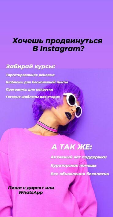 удаленная работа без опыта в Кыргызстан: Маркетолог. 18-29 лет. Неполный рабочий день