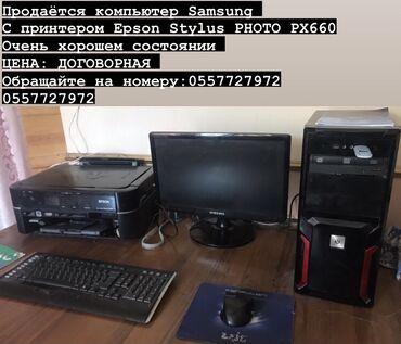 Компьютер Samsung  ПРИНТЕР ЕПСОН ПХ 660 ЦЕНА: ДОГОВОРНАЯ  ТЕЛ