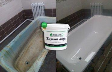 Реставрация чугунных ванн!!! новая в Бишкек