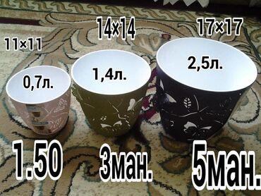 Bitkilər üçün dibçəklər - Azərbaycan: Новые цветочные горшки.Цены и размеры указаны на фото.По всем вопросам