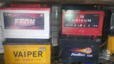 Продажа аккумуляторов оптом и в в Бишкек