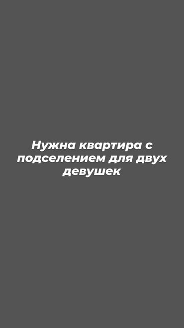 квартира подселением in Кыргызстан | ОТДЕЛОЧНЫЕ РАБОТЫ: 1 комната, 3 кв. м