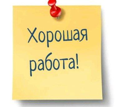 РАБОТА для студентов!  гибкий график! хорошая оплата. тел: 0702583299 в Бишкек