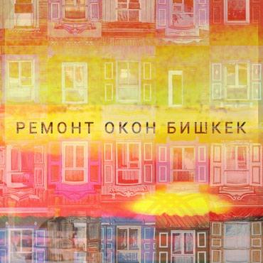 РЕМОНТ ОКОН В БИШКЕКЕ И ЗА ЧЕРТОЙ в Бишкек