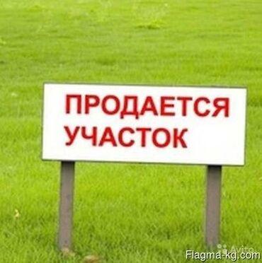 участок кок жар в Кыргызстан: Продам 5 соток Для сельского хозяйства Собственник