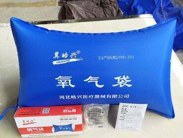 Кислородные подушки - Кыргызстан: Кислородные подушки в наличии, количество ограничено