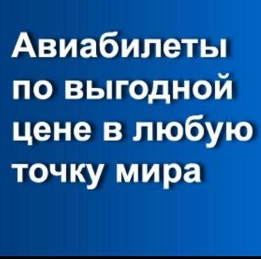 билеты ав в Кыргызстан: Авиабилеттер ынгайлуу баада.Бишкек Москва