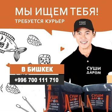 работа на каждый день с ежедневной оплатой in Кыргызстан | ДРУГИЕ СПЕЦИАЛЬНОСТИ: Требуется курьеры с личным авто или мото Оплата каждый день !!! з/п