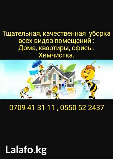 Тщательная, качественная уборка всех видов помещений:  Дома  Квартиры  в Бишкек