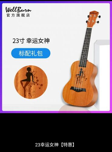 Музыкальные инструменты - Кыргызстан: Разнообразие гавайских гитар концертных укулеле на любой вкус