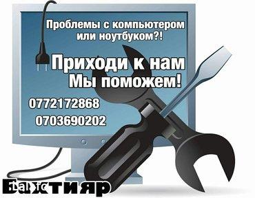 ремонт ПК и ноутбуков с выездом на дом или в нашем офисе настройка сет в Бишкек