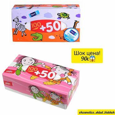 Цена:90c Бумажные салфетки