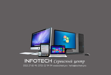 ремонт компьютеров на выезд в Кыргызстан: Ремонт   Ноутбуки, компьютеры   С выездом на дом