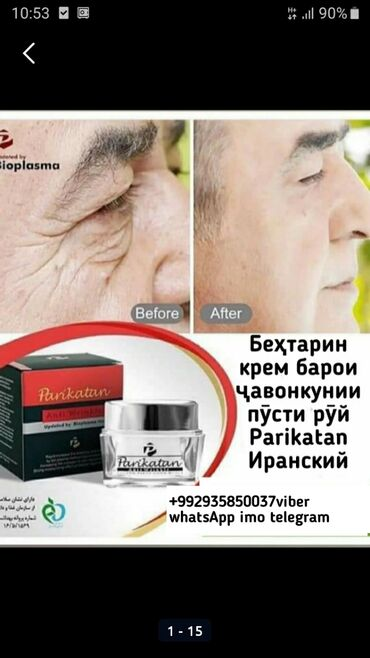 Parikatan крем барои ҳамеша зебову ҷавон мондани ШУМО Креми Parikatan