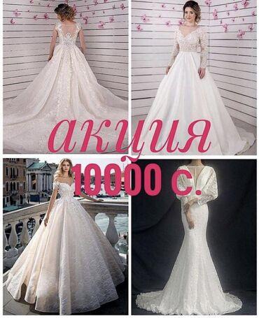 свадебное платье напрокат в Кыргызстан: Прокат свадебных и вечерних нарядов на любой вкус цвет и бюджет . Чё