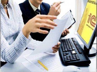 приходящий бухгалтер в Кыргызстан: Приходящий бухгалтер 1С Бухгалтерия