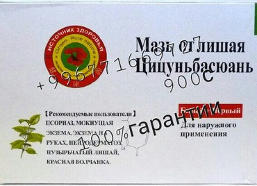 Мазь ЦИЦУНЬБАСЮАНЬ ОТ in Сокулук
