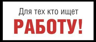 Работа - Красная Речка: Приглашаем тебя на работу онлайн-доход Неполный рабочий день Можно и б