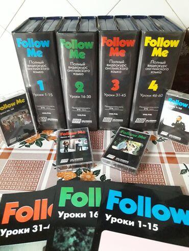 журналы на английском в Кыргызстан: Продаю легендарный курс Английского языка.4 книги, 8 видеокассет, 4