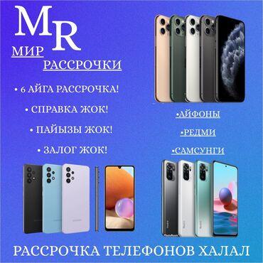 redmi note 5 цена в бишкеке в Кыргызстан: Телефондор рассрочкага. Samsung  Редми Айфон Iphone, samsung, redmi, m