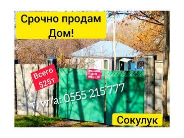 Продам Дом 75 кв. м, 3 комнаты