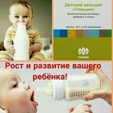 Балдар үчүн биокальций