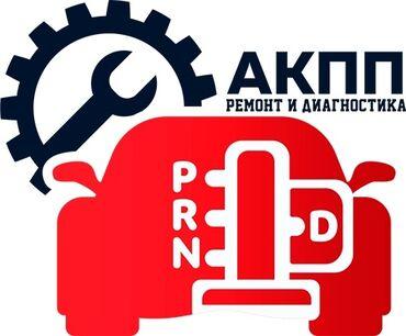 развал схождения бишкек in Кыргызстан | СТО, РЕМОНТ ТРАНСПОРТА: Трансмиссия | Капитальный ремонт деталей автомобиля
