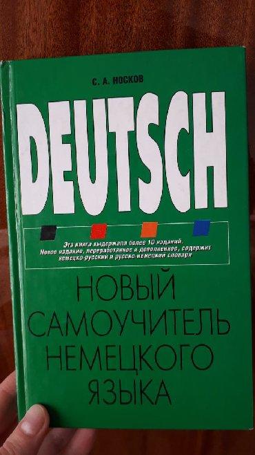 продам крем в Кыргызстан: Продам учебники