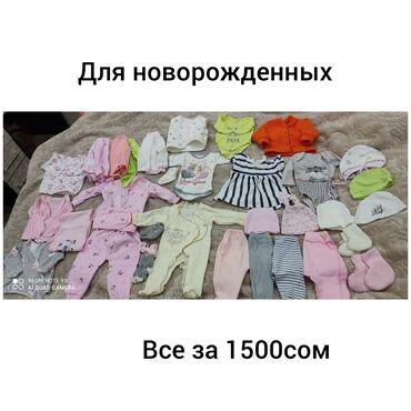 для новорожденных в Кыргызстан: Детские вещи для новорожденных уступка будет